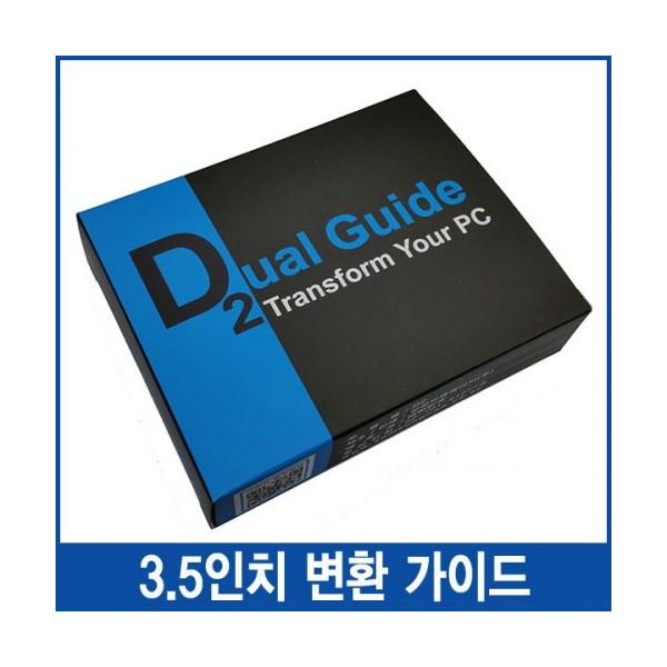 [삼성씨앤에이치]  D2 SSD 3.5형 브라켓 변환가이드 [듀얼]