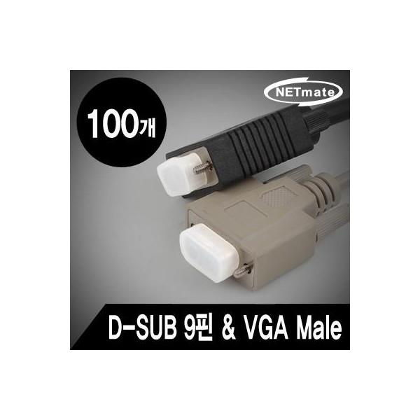 [강원전자 주식회사] NETmate NM-CAP02DM(100개) D-SUB 9핀 & VGA Male 보호캡(10개)[NM-CAP02DM(100개)]