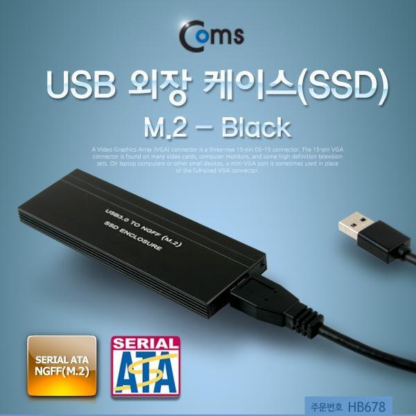 [컴스마트] COMS Coms USB 외장 케이스(SSD), 초소형 M.2(NGFF)/Black HB678[HB678]