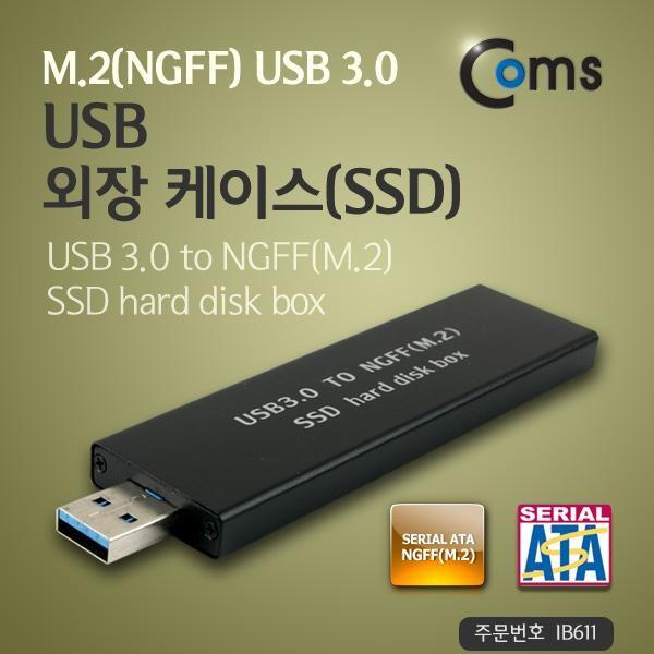 [컴스마트] COMS Coms USB 외장 케이스(SSD) M.2(NGFF) USB 3.0 IB611[IB611]