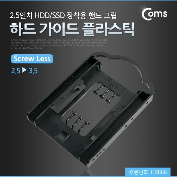 [컴스마트] COMS Coms 하드 가이드 플라스틱(2.5->3.5) 2.5인치 HDD/SSD 장착용 핸드그립 HB888[HB888]