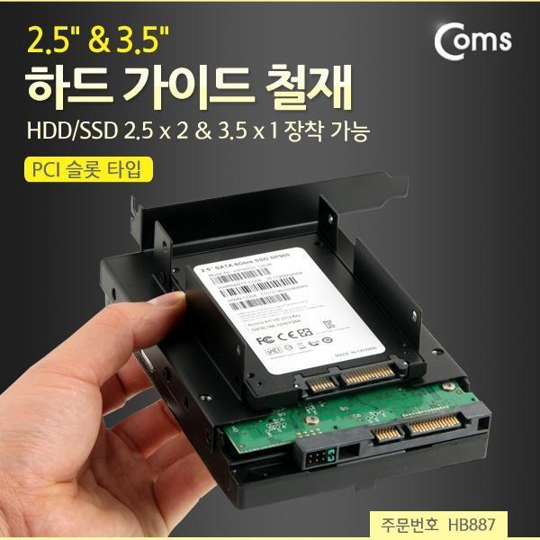 [컴스마트] COMS Coms 하드 가이드 철재(PCI 슬롯 타입) HB887[HB887]