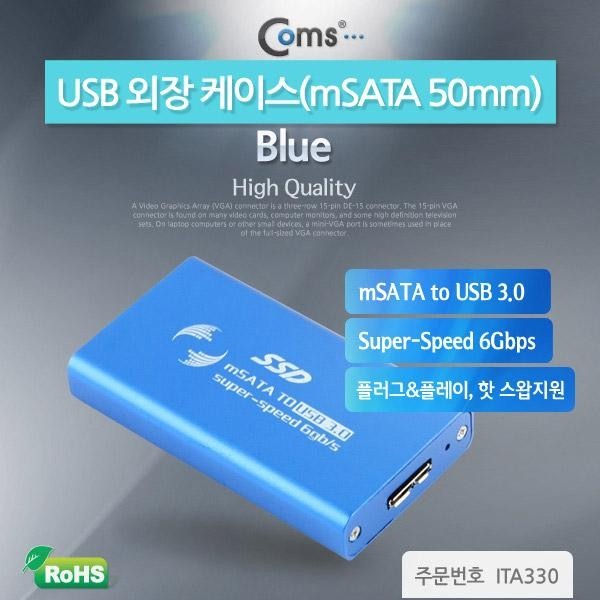 [컴스마트] COMS Coms USB 3.0 외장 케이스(mSATA 50mm), Blue ITA330[ITA330]