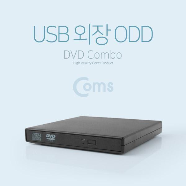 [컴스마트] COMS USB 외장 ODD(DVD Combo) [BB866]