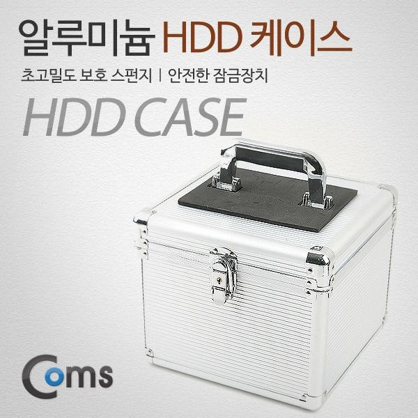 [Coms] 컴스 Coms HDD 케이스 (3.5*10) 245*245*200mm 잠금장치 내장형 가방, 실버[KS985]