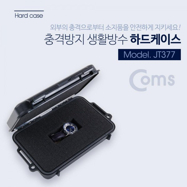 [COMS] 컴스 Coms 충격방지 하드 케이스(생활 방수)/Black - 215*135.5*76mm[JT377]