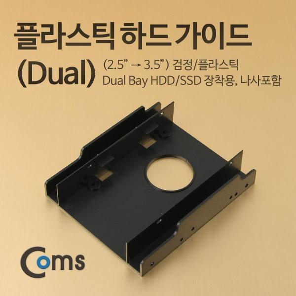 [Coms] 컴스 Coms 하드 가이드 (2.5 -> 3.5) 검정, 앞면 무[KS976]
