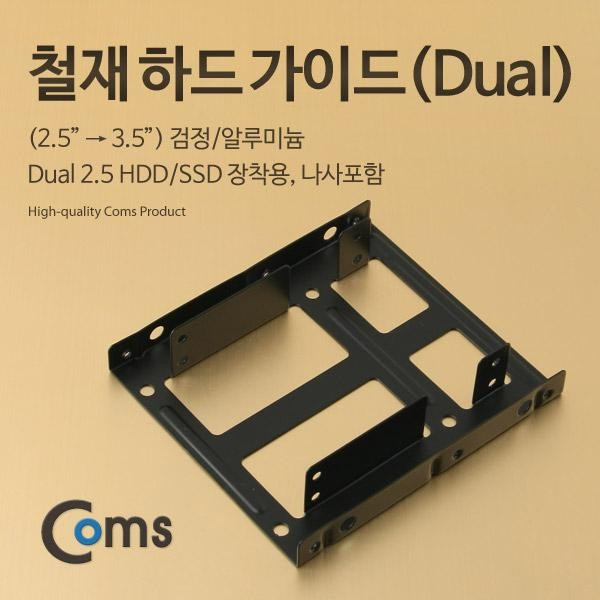 [Coms] 컴스 Coms 하드 가이드 철재(2.5 -> 3.5) 검정, 2.5 HDD/SSD*2 장착용, 나사포함[KS982]