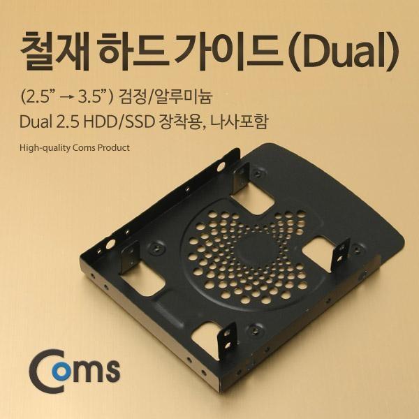 [Coms] 컴스 Coms 하드 가이드 철재(2.5 -> 3.5) 검정, 2.5 HDD/SSD*2 장착용, 나사포함[KS977]