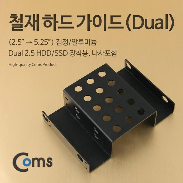 [COMS] 컴스 Coms 하드 가이드 철재(2.5 -> 5.25) 검정, 2.5 HDD/SSD*2 장착용, 나사포함[KS980]