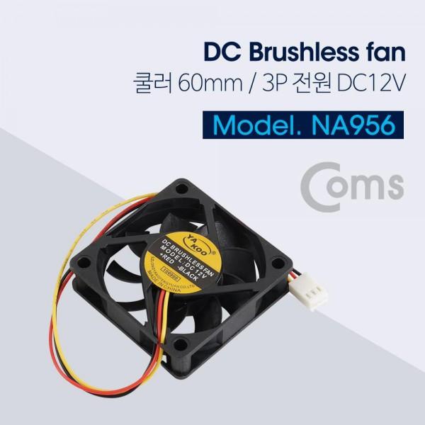 [Coms] 컴스 쿨러 60mm / DC 브러시리스 팬 / 3P 전원 / DC12V NA956[NA956]