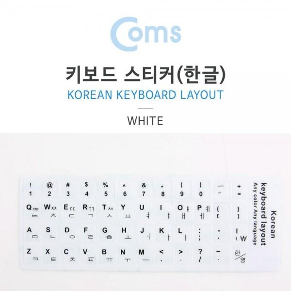 [Coms] 컴스 키보드 자판 스티커, 한글 IB710[IB710]