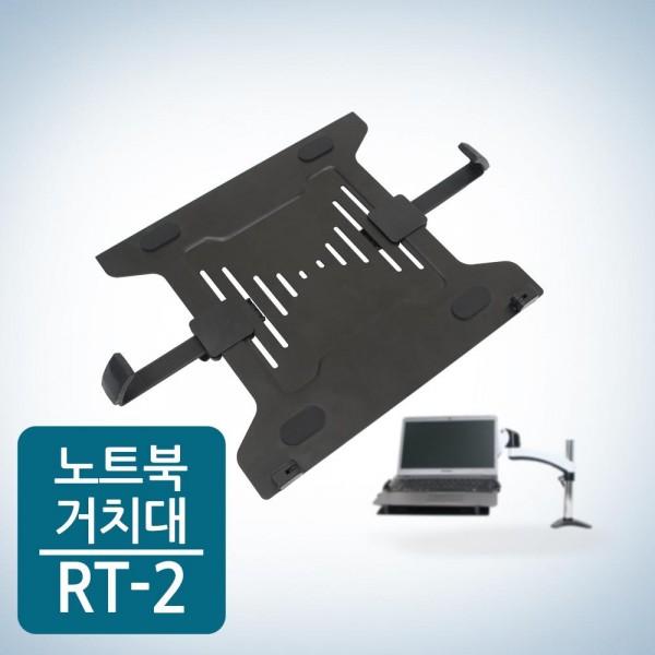 [카멜]  RT-2