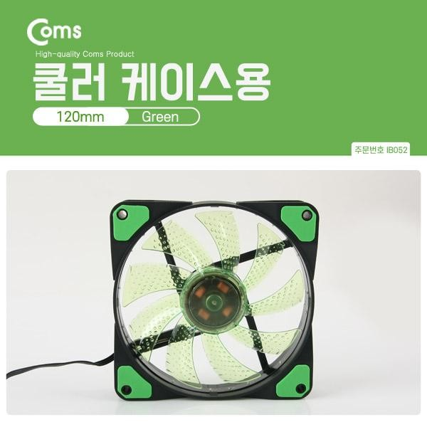 [Coms] 컴스 쿨러 케이스용 CASE (120mm) Green (Green LED)[IB052]