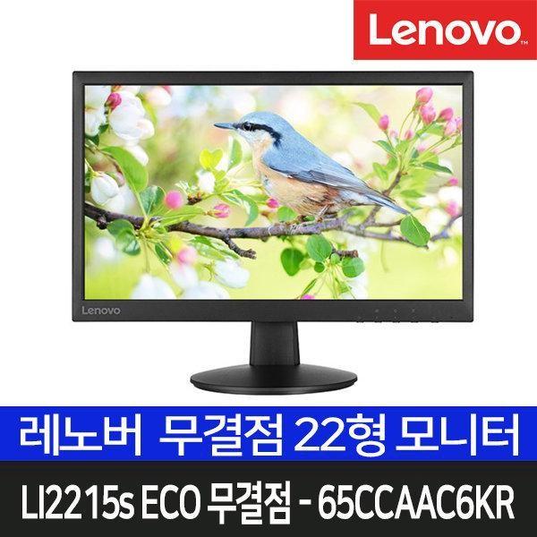 [Lenovo] Lenovo Lenovo LI2215s ECO 무결점 22형 모니터 - 65CCAAC6KR