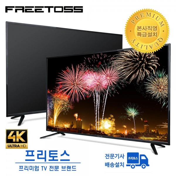 [프리토스]  UHD 4K LED TV 75인치(190cm) 75FQ7500UHD [스탠드형/전문기사설치품목/삼성패널]