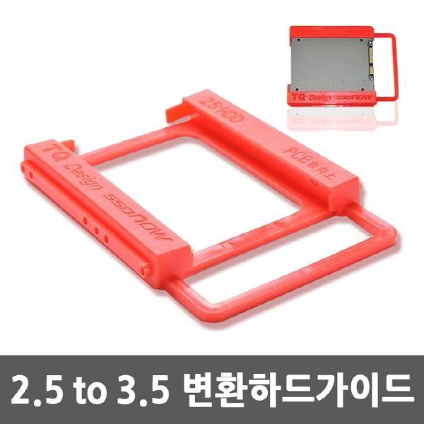 [프레젠샵]  PS-G001 2.5 to 3.5 변환 가이드 (플라스틱)