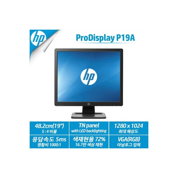 [HP] ProDisplay P19A (19형/일반시야각/5:4비율) [LE1911 후속모델(D2W67AA)] - D