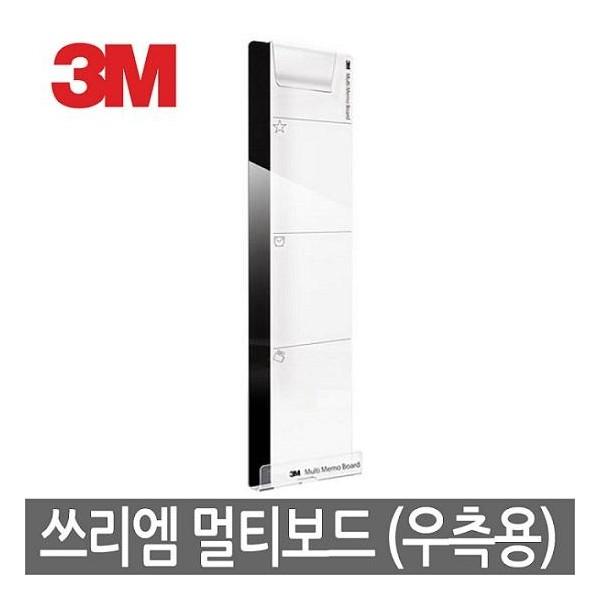 [3M]  모니터용 접착식 메모보드(우측용R)