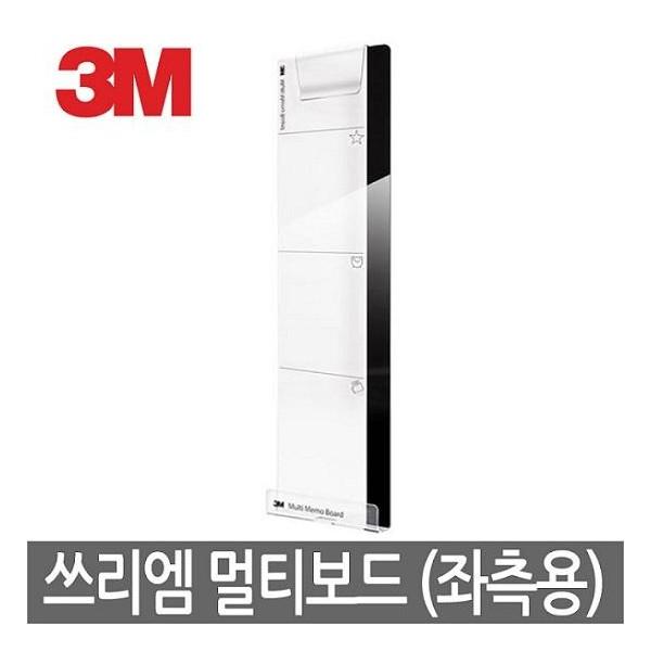 [3M]  모니터용 접착식 메모보드(좌측용L)