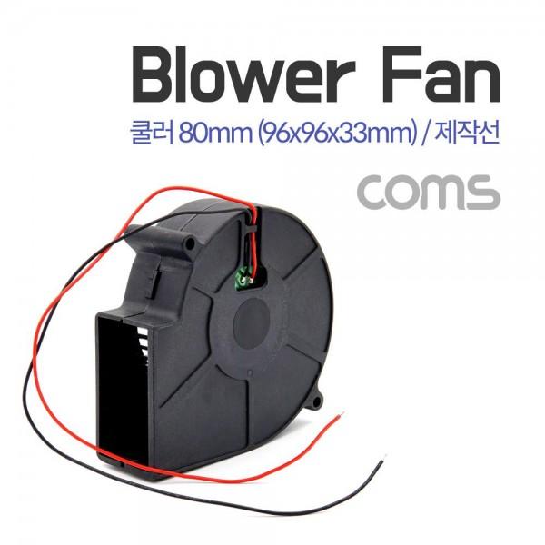 [Coms]  쿨러(Blower Fan) 블로워 팬 / 제작선 / 팬 80mm / 96x96x33mm [BT507]