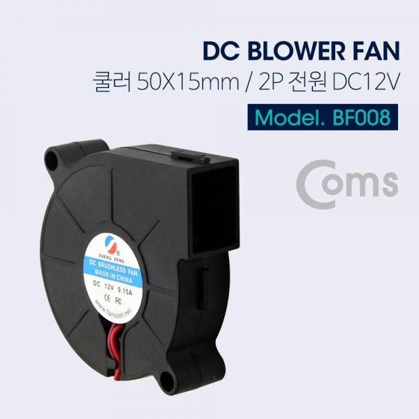 [Coms]  쿨러(Blower Fan), 50mm X 15mm [BF008]