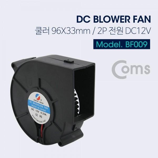 [Coms]  쿨러(Blower Fan), 96mm X 33mm [BF009]