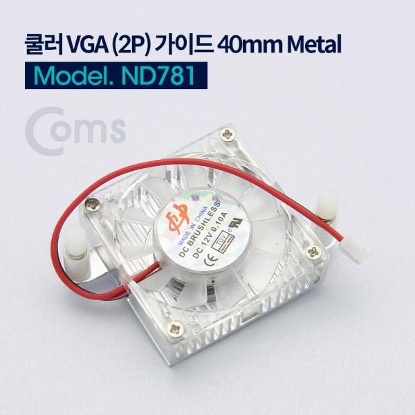 [Coms]  쿨러 VGA (2P) 가이드 40mm 2핀 Metal [ND781]