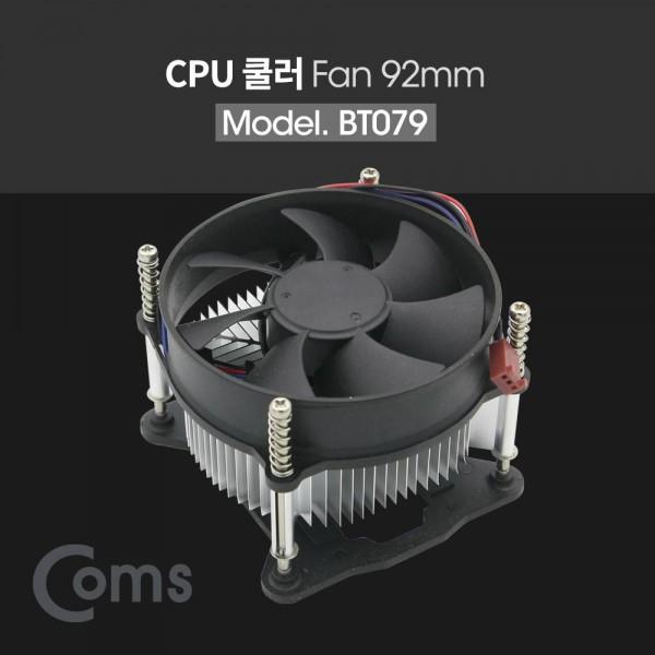 [Coms]  쿨러 CPU, 92mm / 인텔 소켓용 / LGA 1155/1156/1150 65W [BT079]