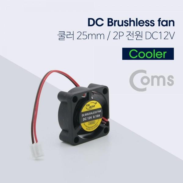 [Coms]  쿨러 VGA 25mm / 2P 전원 / DC 12V [ND780]