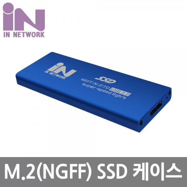 [IN NETWORK]  [IN-SSDM2BL] M.2(NGFF) SATA to USB 3.0 SSD 외장 알루미늄 케이스 (블루)