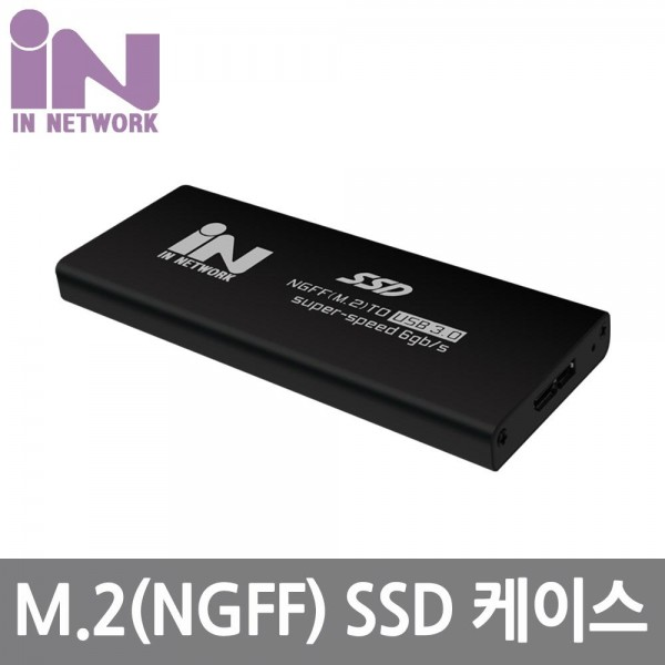 [IN NETWORK]  [IN-SSDM2BK] M.2(NGFF) SATA to USB 3.0 SSD 외장 알루미늄 케이스-블랙