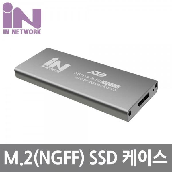 [IN NETWORK]  [IN-SSDM2S] M.2(NGFF) SATA to USB 3.0 SSD 외장 알루미늄 케이스 (실버)