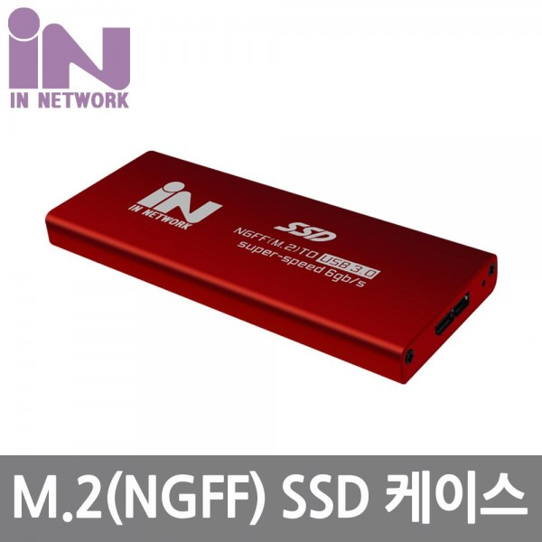 [IN NETWORK]  [IN-SSDM2R] M.2(NGFF) SATA to USB 3.0 SSD 외장 알루미늄 케이스-레드
