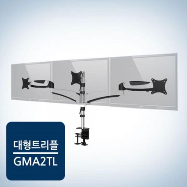 [카멜]  클램프형 가스스프링 트리플 암 GMA-2TL (15~27형)