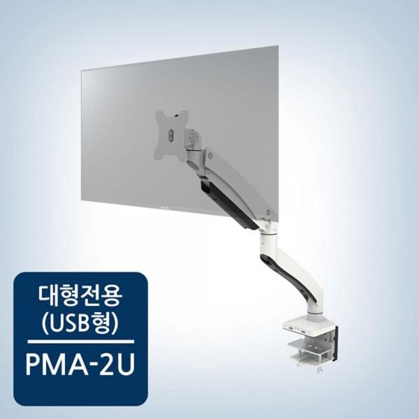 [카멜]  싱글 USB형 클램프형 암 PMA-2U [22~35형]