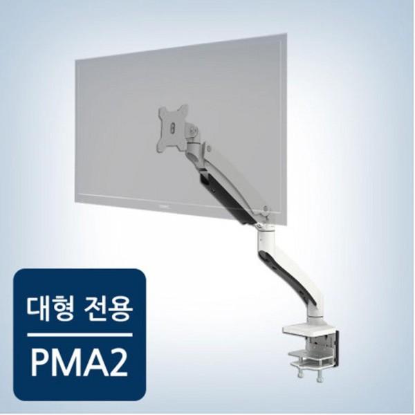 [카멜]  클램프형 암 PMA-2 (22~35형)