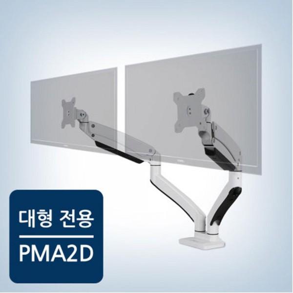 [카멜]  [카멜인터내셔널] 듀얼 기본형 클램프형 듀얼 암, PMA-2D [22~35형]
