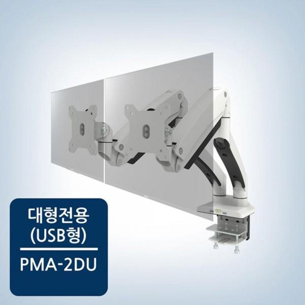 [카멜]  듀얼 USB형 클램프형 듀얼 암 PMA-2DU [22~35형]