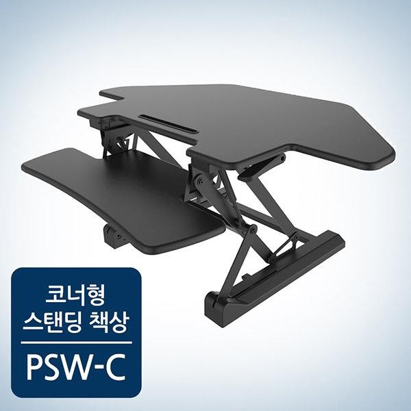 [(주)카멜]  [(주)카멜] 카멜마운트 PSW-C 코너형 스탠워크 (스탠딩데스크) [블랙]
