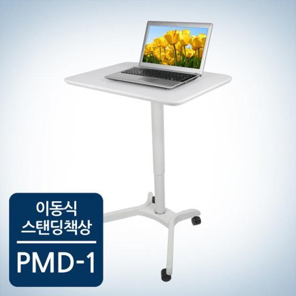[(주)카멜]  [카멜인터내셔널] 이동식 데스크, PMD-1