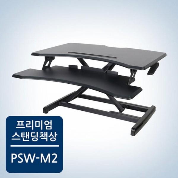 [(주)카멜]  카멜마운트 PSW-M2 프리미엄 스탠워크 (스탠딩데스크) [블랙/수동/소형]