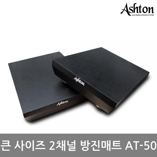 [(주)애쉬톤] ASHTON ASHTON 2.0채널 방진매트 AT-50