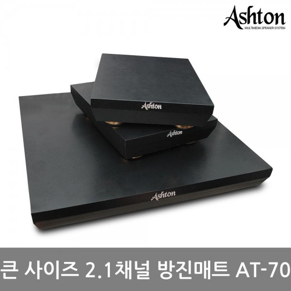 [(주)애쉬톤] ASHTON ASHTON 2.1채널 방진매트 AT-70