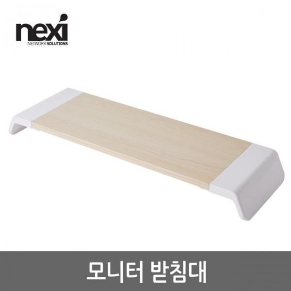 [NEXI] 넥시 원목 싱글 모니터 받침대 [NX-SMARTMS-01] NX821