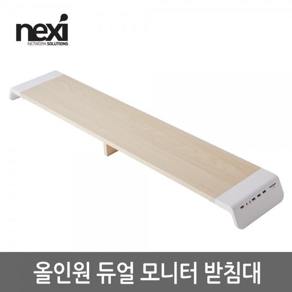 [NEXI] 넥시 올인원 원목 듀얼 모니터 받침대 [NX-SMARTMS-03] NX823