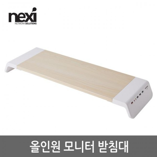 [NEXI] 넥시 올인원 원목 싱글 모니터 받침대 [NX-SMARTMS-02] NX822