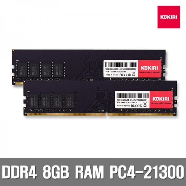 [디자인주식회사] 코끼리 코끼리 DDR4 8GB PC4-21300 CL19 데스크탑 메모리