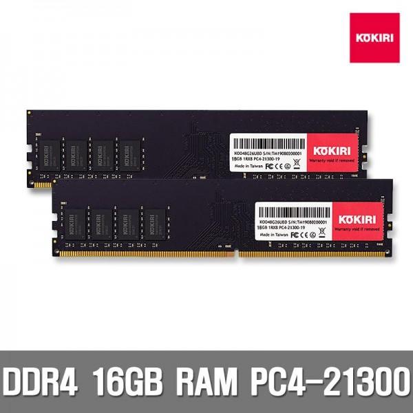 [디자인주식회사] 코끼리 코끼리 DDR4 16GB PC4-21300 CL19 테스크탑 메모리