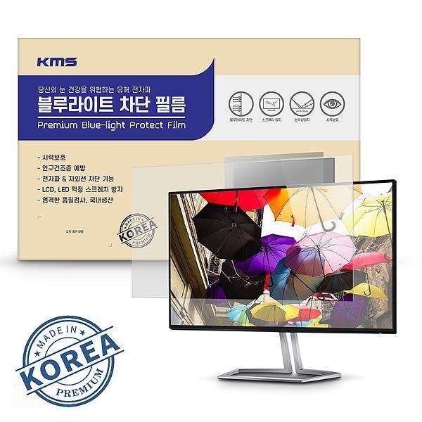 [KMS]  블루라이트 차단필름 23.6WA 형